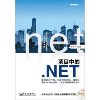 项目中的NET李天平  著9787121176708