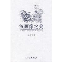 汉画像之美:汉画像与中国传统审美观念研究