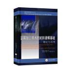 金属加工技术的材料建模基础――理论与应用(中文版)