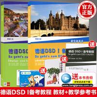正版 同济大学出版社 德语DSD I备考教程(教材+教学参考书)(A2/B1) 全套2册 大学德语专业考试书籍 出国备