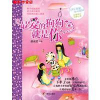 【旧书9成新】【正版现货包邮】的狗狗就是你-辫子姐姐心灵花园,郁雨君,明天出版社,9787533261344