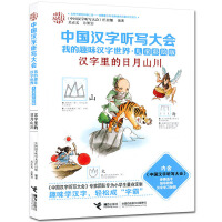 接力:中国汉字听写大会・我的趣味汉字世界(儿童彩绘版) 汉字里的日月山川