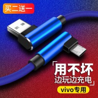 vivo����x9s x9 x20 x7plus x6 z1 X21安卓充��手�C快充v 2�l特惠�b