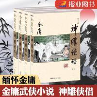 神雕侠侣新修版(4册)新修版金庸著作武侠小说文学广州出版社图书