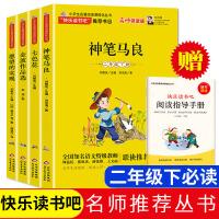 神笔马良二年级课外阅读必读注音版一起长大的玩具愿望的实现七色花彩图注音版快乐读书吧二年级下册书目全套4册