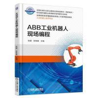 【二手旧书9成新】ABB工业机器人现场编程张超机械工业出版社9787111541356