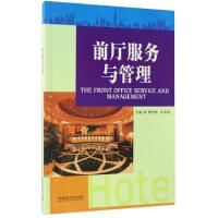 【正版二手书9成新左右】前厅服务与管理 胡世伟,汪东亮 北京理工大学出版社