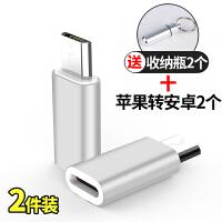 iPhone6转接头苹果转安卓7plus充电头iPhone5s转换头拆机/)