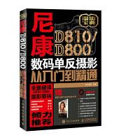 尼康D810/D800数码单反摄影从入门到精通 神龙摄影 9787115464408 人民邮电出版社