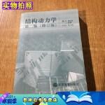【二手9成新】结构动力学R.克拉夫、J.彭津著;王光远译高等教育出版社