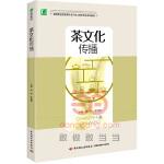 茶文化传播(高等职业教育茶叶生产加工技术专业系列教材)