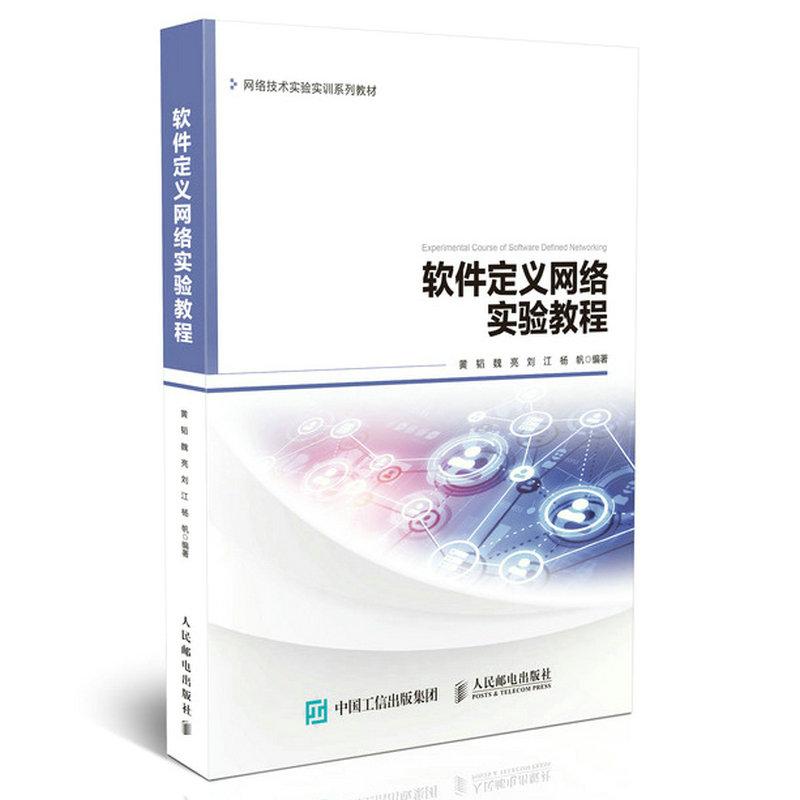 软件定义网络实验教程 网络技术实验实训系列教材