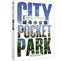 景观设计方法与案例系列---城市小公园