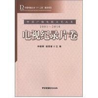TC-中国广播电视文艺大系(2001-2010)电视纪录片卷9787504374387毕根辉 杨荣誉中国广播影视出版社