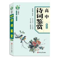 状元龙小课本:高中诗词鉴赏(新课标)