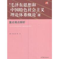 """全新正版""""*思想和中国特色社会主义理论体系概论""""课重点难点解析 陈占安 秦宣 9787040450897 高等教育出版"""