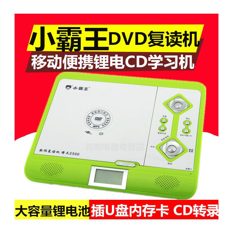 Subor/小霸王E500移动CD机 DVD机学习机充电插卡U盘TF卡MP3学英语光盘复读机内置锂电充电 插卡插U 可接电视