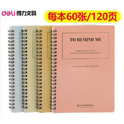 得力A5  B5螺旋笔记本 60页创意日记本