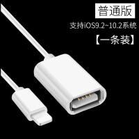 OTG数据线苹果iPhone6s78x连接单反转接头Lightning至USB相机转换器