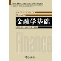21世纪高职高专金融专业主干课程系列教材 金融学基础