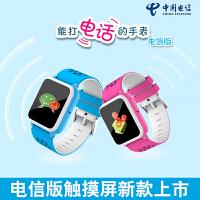 儿童电话手表电信版触摸屏防水手环学生定位防丢手机男孩女孩
