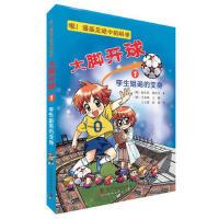 大脚开球--嘭!漫画足球中的科学1:孪生姐弟的变身 科学普及出版社 9787110088074