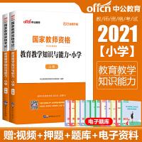 中公教育2020国家教师证资格证考试教材用书 小学教育教学知识与能力 可搭历年真题