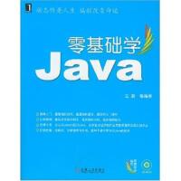 【二手书8成新】零基础学Java 王鹏 等 机械工业出版社