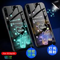 华为p30手机壳p30pro女款网红夜光玻璃保护套por防摔潮男
