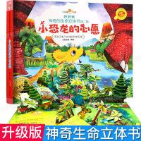 好好玩神奇生命立体书第二辑 小恐龙的心愿 儿童3d立体书翻翻书洞洞书籍0-2-3周岁幼儿绘本5-6岁读物 益智启蒙早教