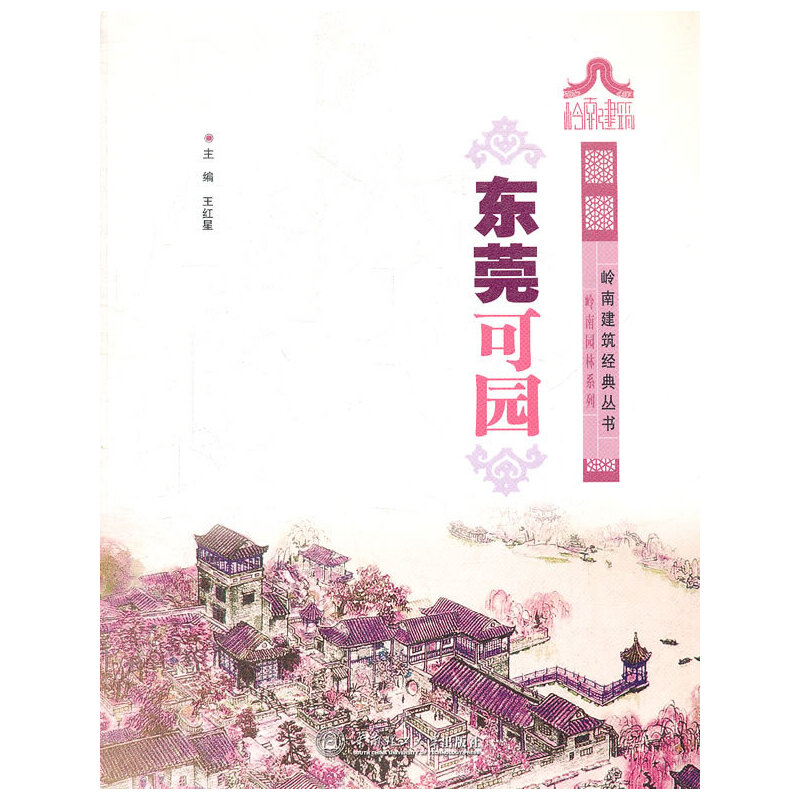东莞可园/岭南建筑经典丛书岭南园林系列