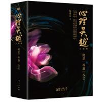 心理吴越(三部曲)