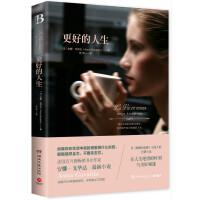 更好的人生:法国百万级畅销书女作家安娜?戈华达小说
