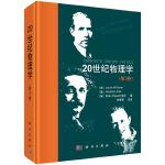 20世纪物理学(第3卷)