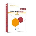 专利代理实务应试指南及真题精解(第4版)