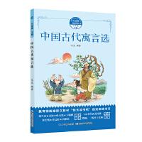 和名师一起读名著・中国古代寓言选