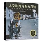 太空狗麦克斯去月球(NASA官方杰出少儿太空科普项目,太空狗麦克斯的宇宙探索四部曲系列)
