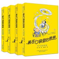 全4册 装在口袋里的爸爸 身体控制器 成功宝贝 金蝉出壳 天气控制器 杨鹏系列作品儿童文学课外书8-10-12岁故事读