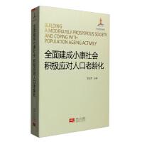 【二手书8成新】全面建成小康社会 积极应对人口老龄化 邬沧萍 中国人口出版社