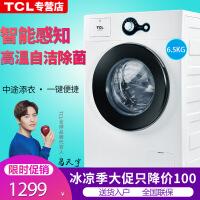 TCL 6.5公斤全自动小型滚筒洗衣机 上排水家用迷你超薄小7kg 一键智控 TG-V65 芭蕾白