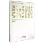 第十二届全国美展作品征选暨天津市美术作品展览中国画作品集