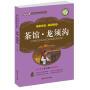 茶馆・龙须沟(新课标) 老舍 9787560196213