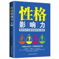 性格影响力 社会心理学提高情商改变自己九型人格沟通的智慧人际交往心理学书籍 为人处世心理学性格培养 成功励志 畅销书排