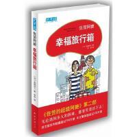 幸福旅行箱[日]�u田洋七 著;李�� �g南海出版公司9787544247993【特�r活�印�