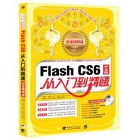 Flash CS6中文版从入门到精通(铂金精粹版)(1DVD)(畅销书升级,集合技术与案例精华,一学就会的Flash完
