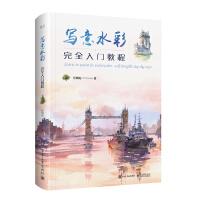 写意水彩完全入门教程(全彩)