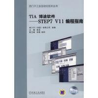 TIA博途软件-STEP7 V11编程指南-(含1DVD) 崔坚 主编 9787111380498 机械工业出版社