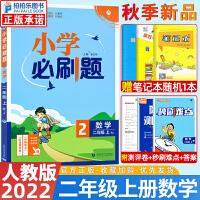 小学必刷题二年级上册数学人教版2021秋新版