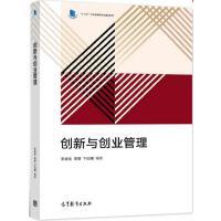 创新与创业管理 李金生 李晋 卞曰瑭 高等教育出版社