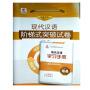 【正版】自考试卷 自考 00535 现代汉语阶梯式突破试卷